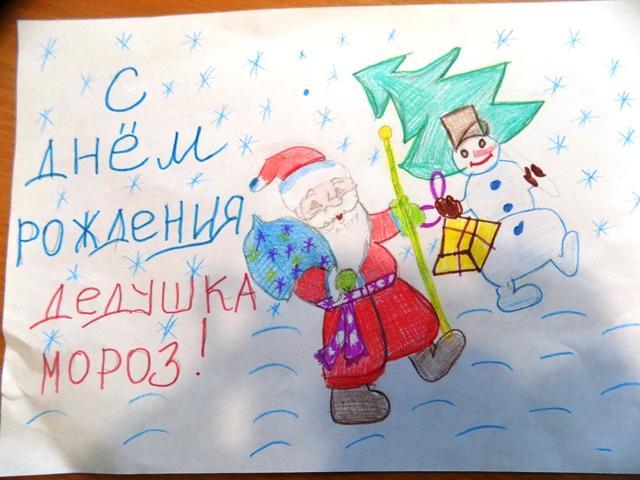 «С Днем рождения, Дед Мороз»