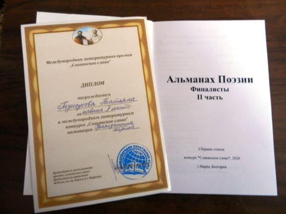 Диплом Татьяны Тунгусовой
