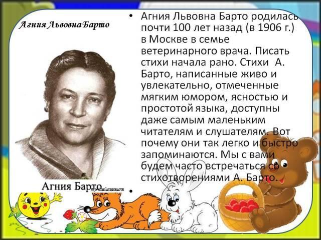 В день рождения Агнии Барто