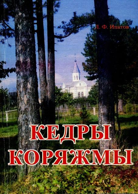 На снимке: книга Л.И.Ипатова «Кедры Коряжмы».