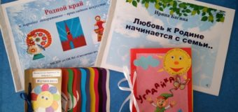 «Книжка своими руками»