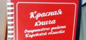 «Красная книга» Опаринского района