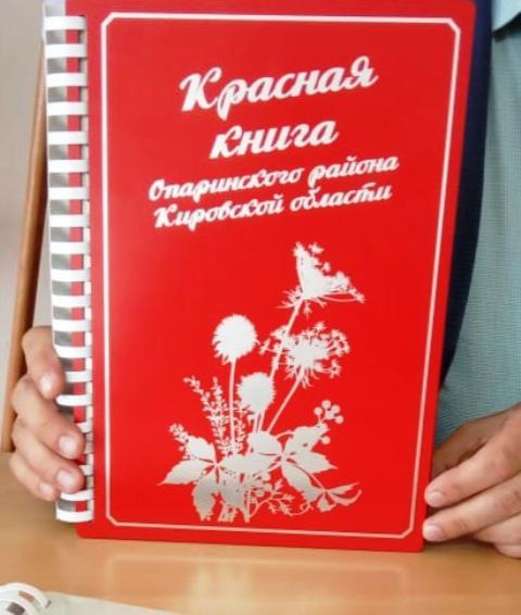 Красная книга Опаринского района