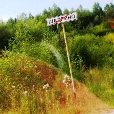 Волгарица, Волгарица. Часть 9