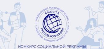 Конкурс «Вместе против коррупции»