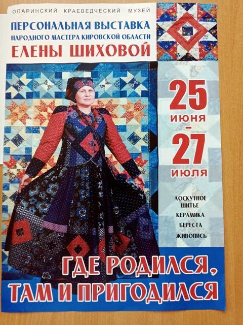 Приглашает Елена Шихова