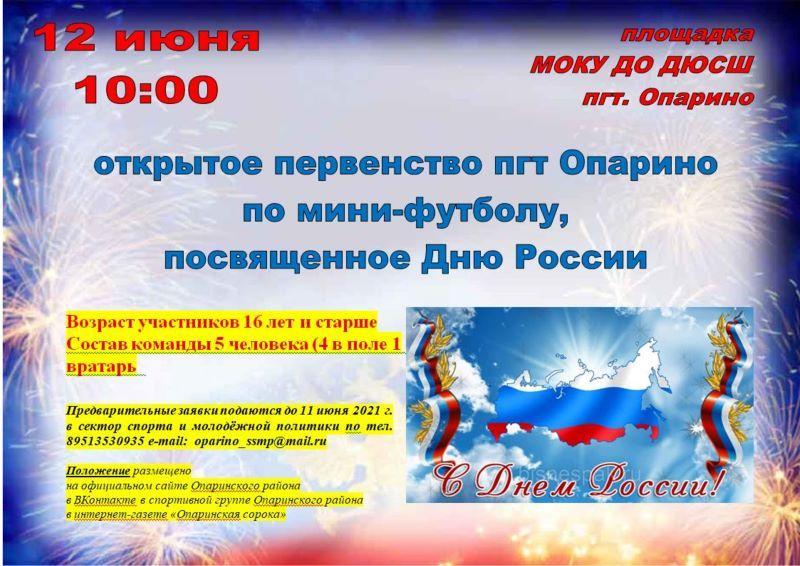 Объявление-мини-футбол-День-России-2021