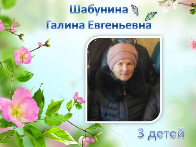 Галина Евгеньевна Шабунина