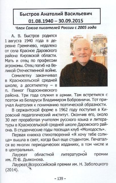 Страница Анатолия Быстрова