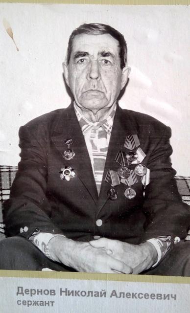 Дернов Н.А.