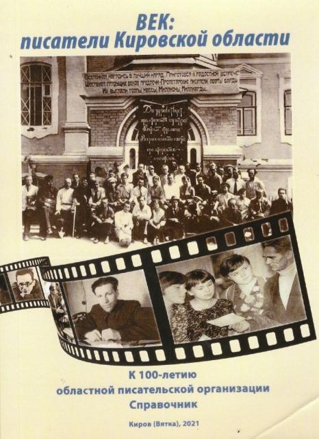 К 100-летию писательской организации