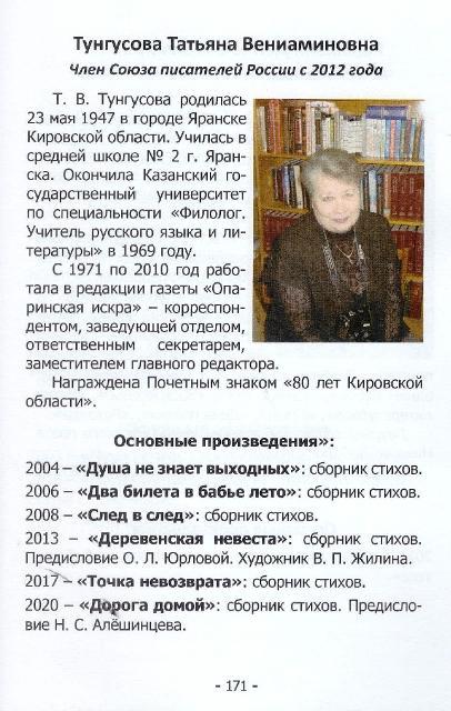 Страница Татьяны Тунгусовой