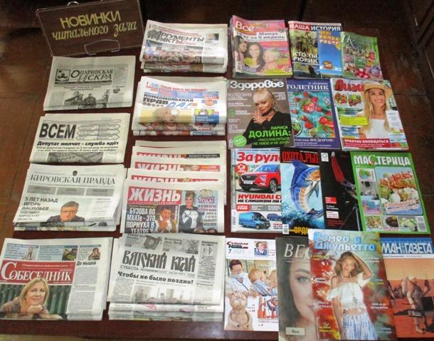 Рекомендуем почитать: новые газеты и журналы